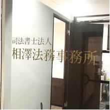 相澤法務事務所の入口