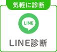 LINE診断