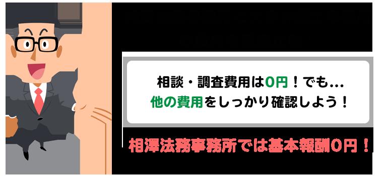相澤法務事務所と大手弁護士事務所。費用の違いは?