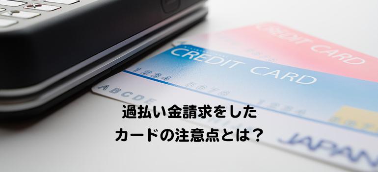 クレジットカード等の解約がある