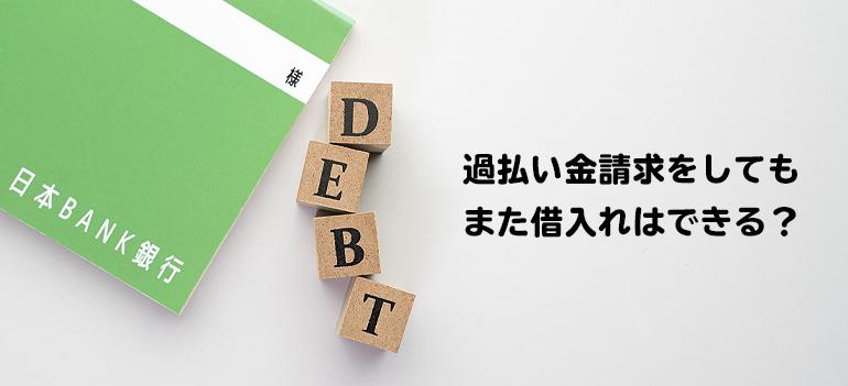 過払い金請求をした会社でまた借入れを行うことができる?
