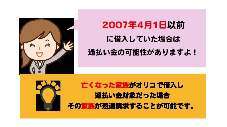 オリコは2007年3月以前の借入は返還の可能性大!