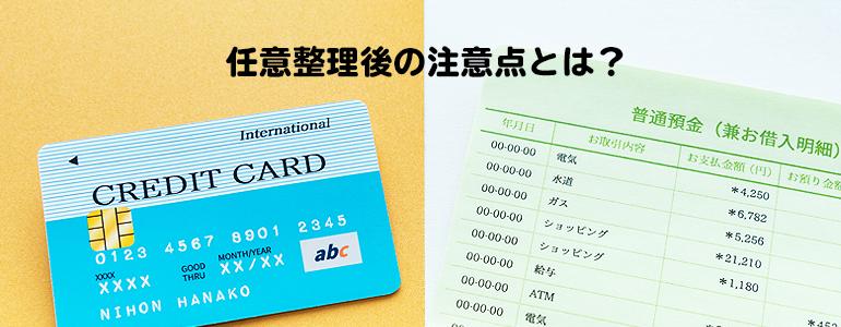 クレジットカードの任意整理の注意点