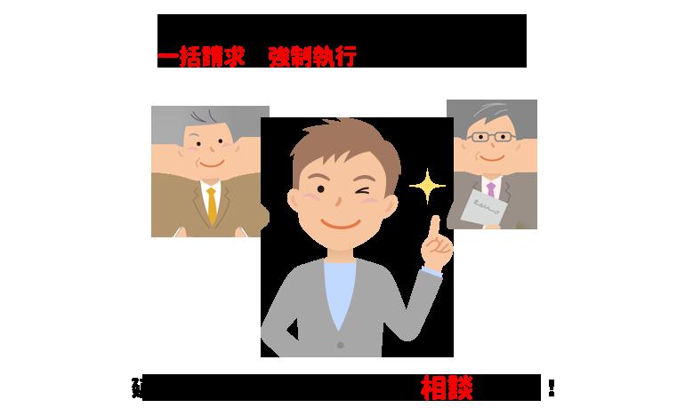 債務整理後に支払いを延滞する場合は弁護士や債権者に相談しよう!